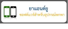 YaAndYou Mobile application